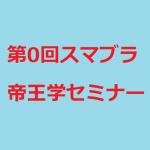 セミナー開催計画【筆者主催】
